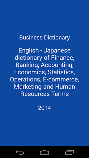 Business Dictionary En-Jp