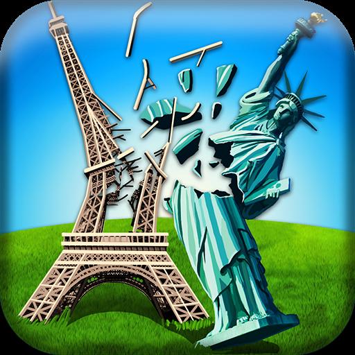 Destroy Miracle 模擬 App LOGO-硬是要APP