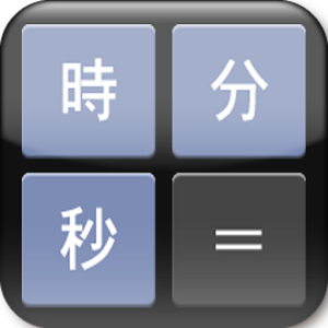 Free Apk android  絵コンテ用 24コマ 電卓 (最大99時59分59秒23) 1.01  free updated on