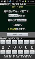 Screenshot of ASK残金計算
