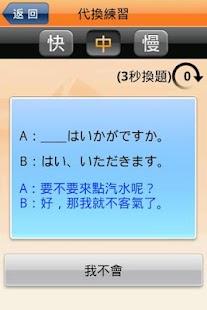 和風日本語入門2-日常生活會話免費版