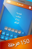 Screenshot of لعبة الأحرف الذكية
