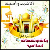 نغمات و رنات  إسلامية Mp3