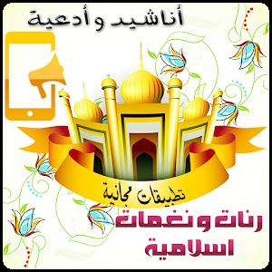 اغاني رمضان 2018