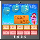 一二三中文數字練習簿 icon