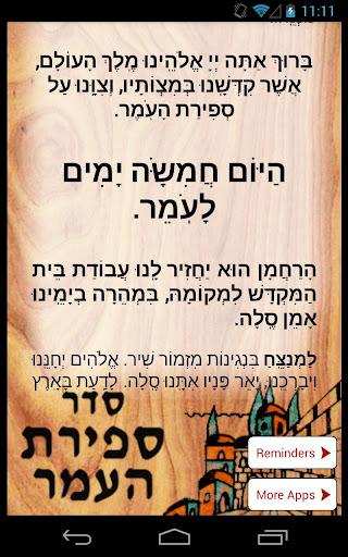 Sefirat HaOmer סדר ספירת העמר