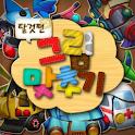 아기그림맞추기_탈것편 logo