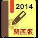 中学受験ヘルパー2014(関西版)Free