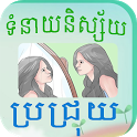 Khmer Brachrouy Horoscope icon