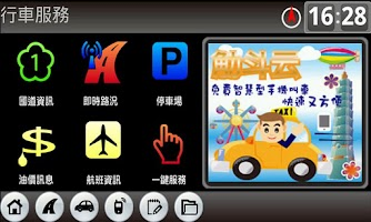 Screenshot of 行車專家