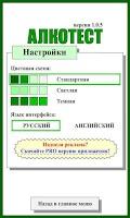 Screenshot of АлкоТест