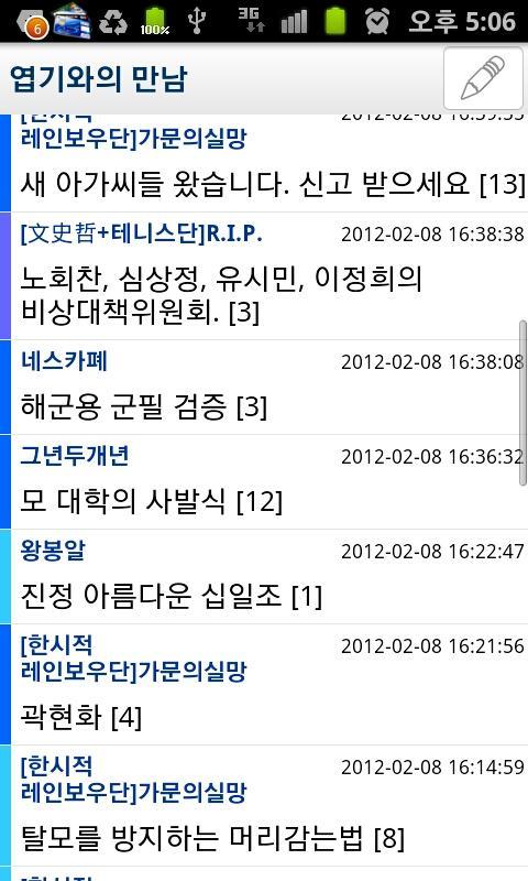 구봉숙의 도시탈출 - screenshot