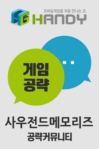 핸디게임 사우전드메모리즈 공략 커뮤니티