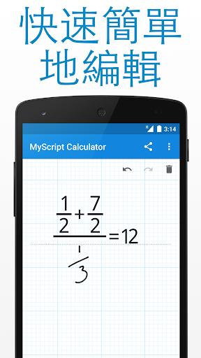 玩免費工具APP|下載MyScript©计算器 app不用錢|硬是要APP