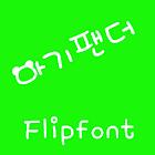M_BabyPanda Korean Flipfont icon