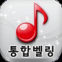 통합벨링-벨소리,컬러링,링투유,필링 icon