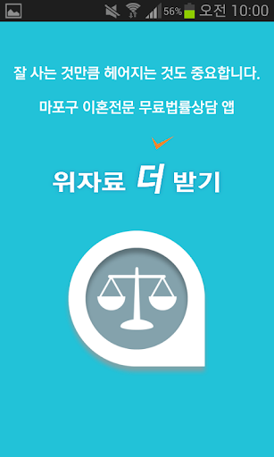 마포구 이혼전문 무료 법률상담 - 위자료더받기