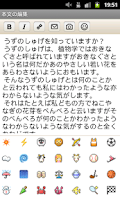 Screenshot of ココログ for Android