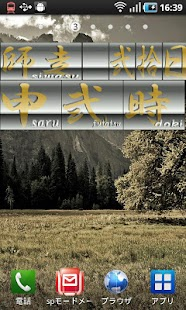 digital clock widget SAMURAI- screenshot thumbnail
