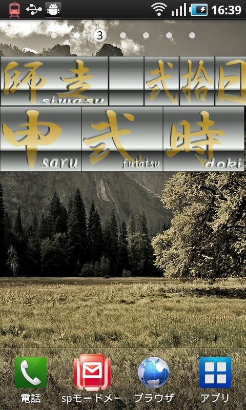 digital clock widget SAMURAI - screenshot