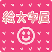 デコメ絵文字屋(アプリ版 無料です)
