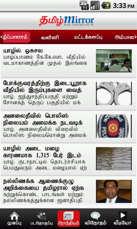 Tamil Mirror - screenshot