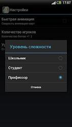 Карточная игра Бур-Козел APK Download – Free Card GAME for Android 6