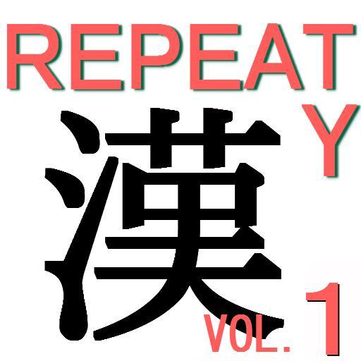 小学5年 漢字リピートTY 無料版(熟語や句で覚える) 教育 App LOGO-硬是要APP