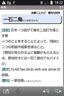 三省堂 故事ことわざ・慣用句辞典(「デ辞蔵」用追加辞書)