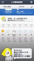 Screenshot of LINE 天気