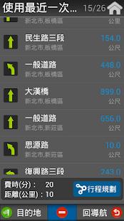 樂客導航王N3 Pro- screenshot thumbnail