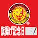 新日本プロレスNJPWスケジューラ 旗揚げ記念日仕様