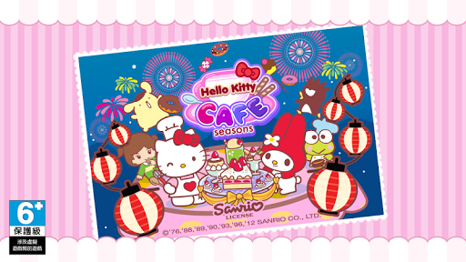 Hello Kitty 咖啡廳 - 假日篇