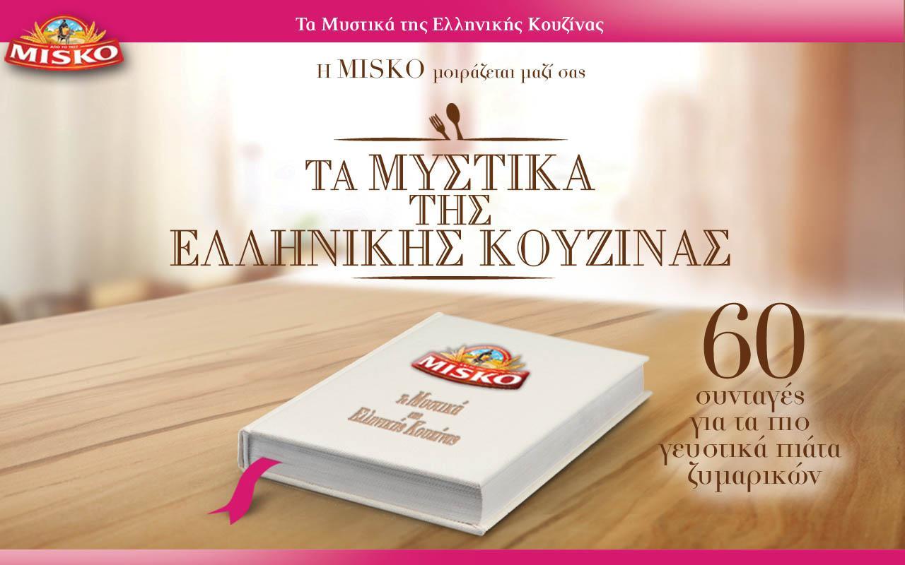 MISKO ΣΥΝΤΑΓΕΣ - στιγμιότυπο οθόνης
