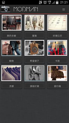 Mod Man 我的时尚之书,时尚衣橱和时尚风格的购物灵感