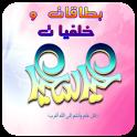 بطاقات و خلفيات عيد الفطر icon
