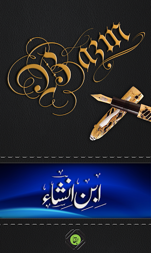 Bazm: Ibn-e-Insha