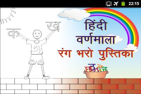 Hindi Alphabets Coloring Book