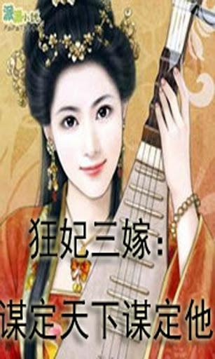 【热门小说】狂妃三嫁:谋定天下谋定他