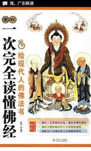完全读懂佛经