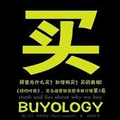 買:營銷智慧書