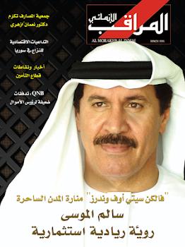 Al-Morakeb Al Inmai