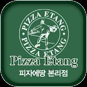 피자에땅 본리점