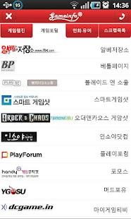 모든게임정보,게임공략,만화-게임인포- screenshot thumbnail