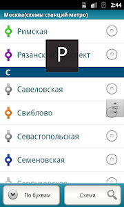 Moscow metro (stations) screenshot 2