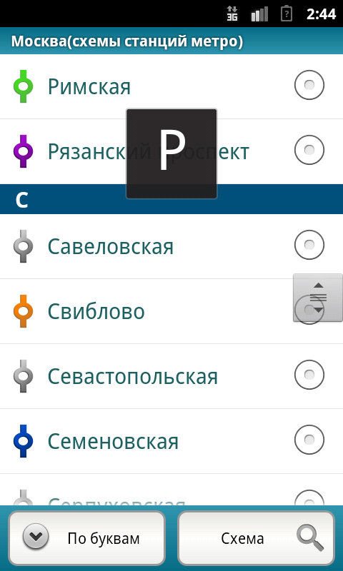 Moscow metro (stations)- screenshot