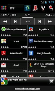 South Korea Android - screenshot thumbnail