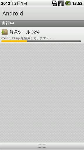 ZIP with Pass Latest Version APK 4