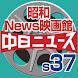 昭和News映画館