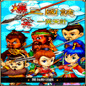 The hilarious Three Kingdoms icon